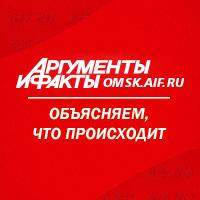 Свежий номер еженедельника «Аргументы и факты в Омске» на   omsk.aif.ru